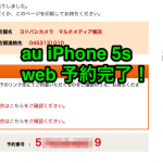 iPhone 5s web 予約完了!