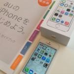 iPhone 5s キターーー!&いらないプラン速攻解約