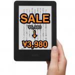 今なら Amazon Kindle 無印がお買い得!