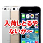 オンラインで iPhone 5s 予約した人は急いで確認!