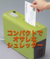 compact_osare